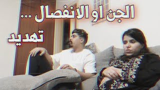 الجن أو الانفصال (عفاريت الجن) خالد النعيمي
