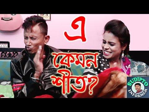 Sunil Pinki Comedy Video_E Kemon Sit ? ( এ কেমন শীত ? অভিনয়ে- সুনিল ও পিঙ্কি )