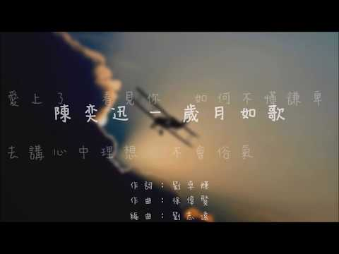 Eason Chan 陳奕迅 - 歲月如歌 Years Like Song (歌词 / Translations) The Triumph In The Skies OST