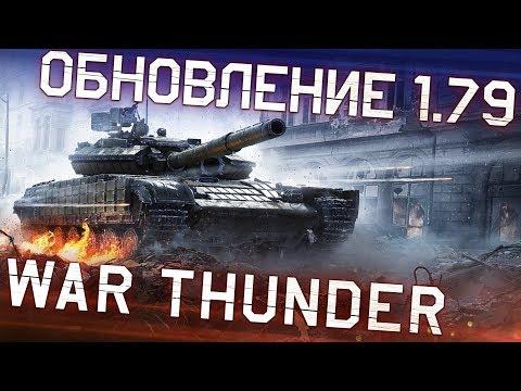 War Thunder обновление 1.79 «Project-X»