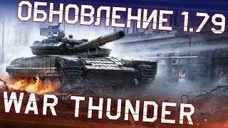 War Thunder: обновление 1.79 «Project-X»