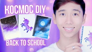 DIY BACK TO SCHOOL! КОСМОС КАНЦЕЛЯРИЯ! ЕДИНОРОГ БЛОКНОТ! Декс Ким