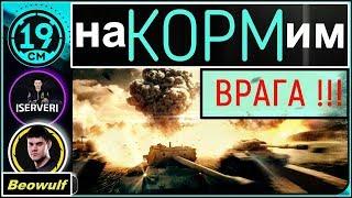 Непобедимый КОРМовский взвод с Server и Beowulf!