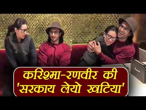 Karishma Kapoor - Ranveer Singh DANCING on 'सरकाय लेयो खटिया'; Watch Video | FilmiBeat