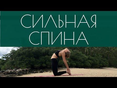 Йога тренировка для сильной спины