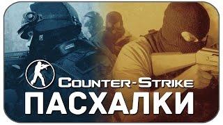 Пасхалки и секреты Counter Strike (Easter Eggs)