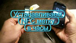 Устанавливаем NFC метку в часы (Hesvit G1)