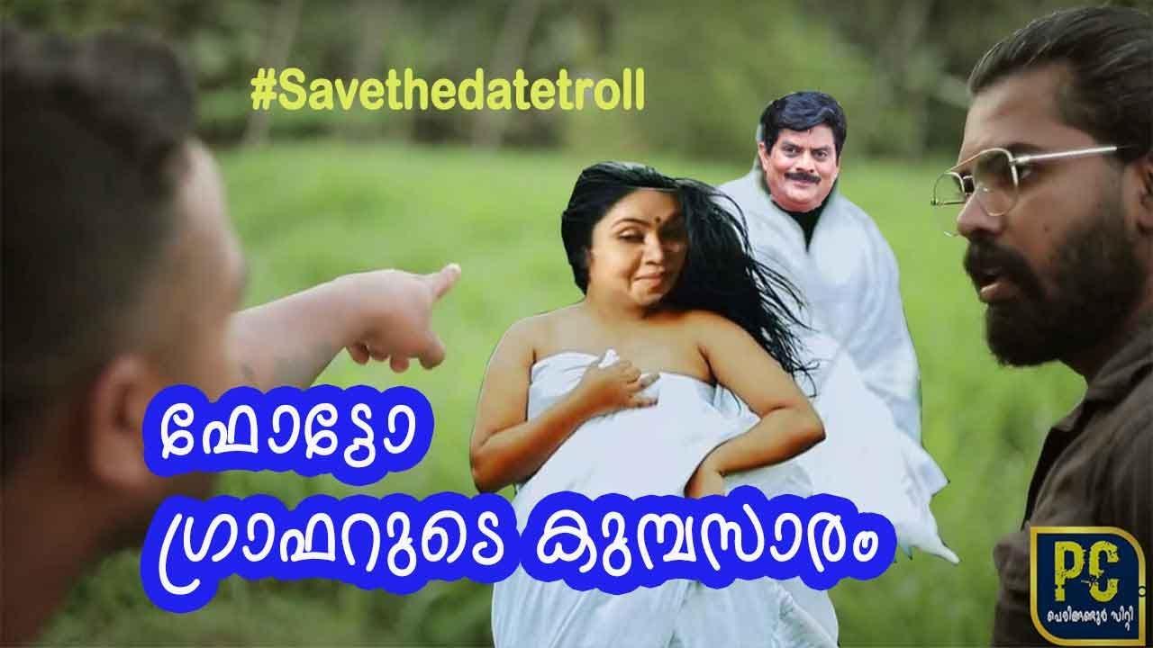 Download പൊതപ്പിൽ പൊതിഞ്ഞ Save the date എടുത്ത ഫോട്ടോഗ്രാഫറുടെ കുമ്പസാരം!   Peringandoor City Malayalam troll
