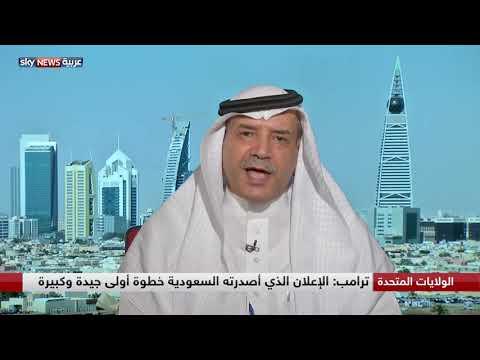 علي العنزي: البيان سحب البساط من تحت الذين حاولوا تشويه صورة السعودية مستغلين قضية خاشقجي  - نشر قبل 4 ساعة