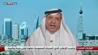 علي العنزي: البيان سحب البساط من تحت الذين حاولوا تشويه صورة السعودية مستغلين قضية خاشقجي
