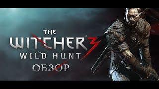 Обзор Ведьмак 3: Дикая охота