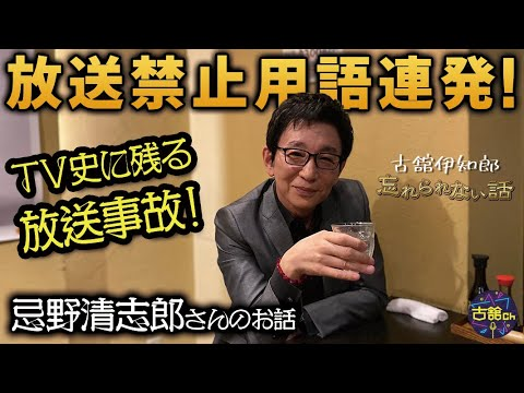 禁止 用語 放送 市原悦子が放送禁止用語「○○」を連呼!ネットで反響を呼ぶ!