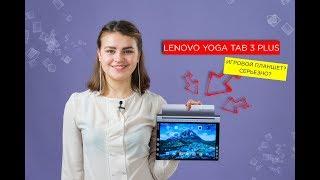 Игровой планшет? Серьезно? Тест Lenovo Yoga Tab 3 Plus