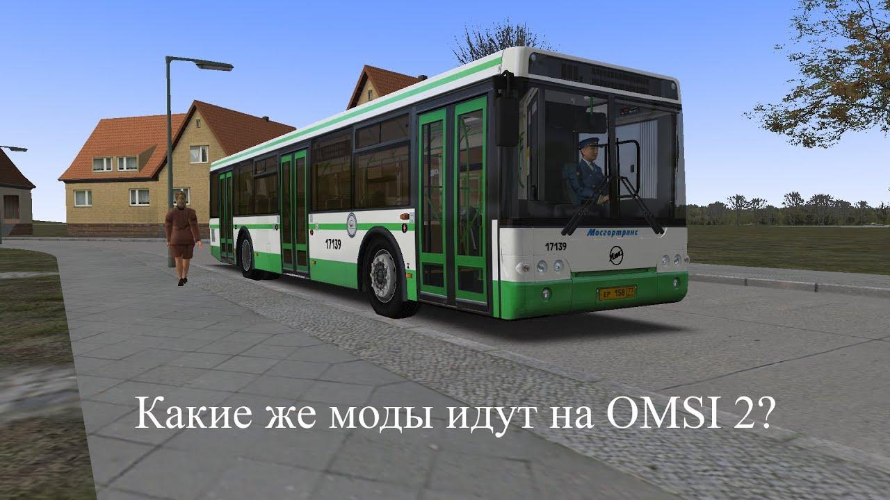 Omsi 2 автобусы скачать моды