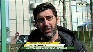 Паулу Фонсека: Олимпик заслужил сравнение с Барселоной