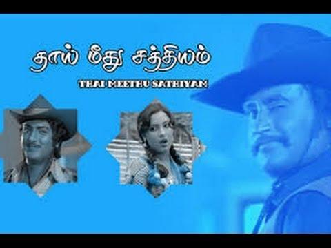 Thai Meethu Sathiyam | Rajinikanth | Tamil Hit Movie