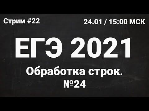 ЕГЭ по информатике 2021.22 Задание 24