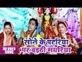 Sone Ke Pathariya Pe Baithi Mayriya   Shashi ranjan & Aarti Sinha (puturu)   Devi Geet 2018   VIDEO Whatsapp Status Video Download Free