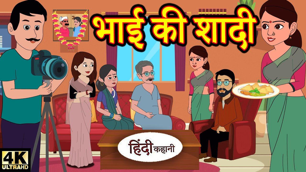 Kahani भाई की शादी | Bhai Ki Shaadi | Story in Hindi | Moral Stories