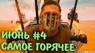 ЛУЧШИЕ ПРИКОЛЫ 2018 ИЮНЬ #4 | Лучшая Подборка Прик...