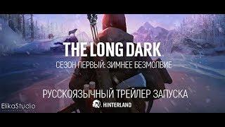 The Long Dark 'Make It Right' WINTERMUTE LAUNCH TRAILER (RUS ElikaStudio)