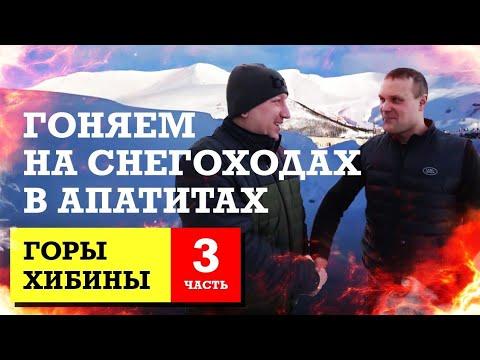 Забираемся в горы Хибины / Миша Яковлев ( заскочили в гости )