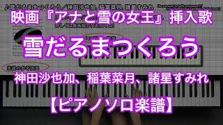 映画『アナと雪の女王』挿入歌、神田沙也加, 稲葉菜月, 諸星すみれ「雪...
