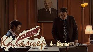 «Қаламгер» телехикаясы. 4-бөлім / Телесериал «Каламгер». 4-серия