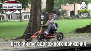 Детский парк дорожного движения #saby.kz2016(saby.kz2016 Проект не был рассмотрен в 2015 году, и теперь мы с командой пробуем еще раз. Проект компании