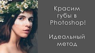 Красим губы в Photoshop - идеальный метод!