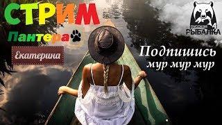 Russian Fishing 4 Мур Пантерка знову з вами)))Налаштовую обску ))) Мур 18+