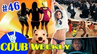 Coub Weekly # 46 Лучшее за неделю. ( Подборка коуб приколов 2016 )
