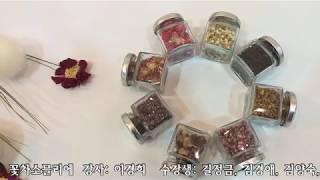 문화가족예술제 / 꽃차소믈리에 / 부천문화원 송내아리솔…