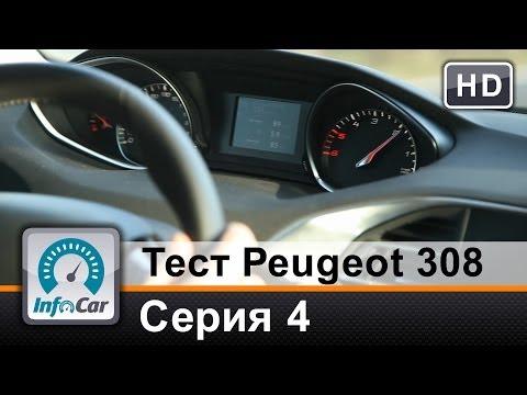 Peugeot 308 T9 Хетчбек