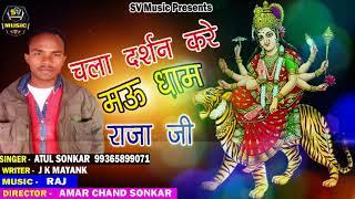 Bhojpuri Mata Bhajan - चला दर्शन करे मऊ धाम राजा जी - Atul Sonkar - New Super hit Song SV Music 2018