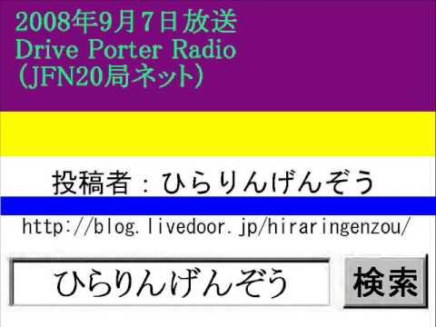 2008/09/07放送 FM OSAKA「Drive Porter Radio」