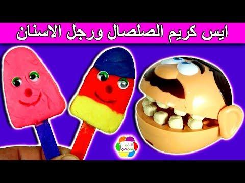 لعبة ايس كريم معجون الصلصال ورجل الاسنان للاطفال العاب صلصال للاولاد والبنات