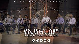 Baixar ዞዌ ኳየር. . .ኢየሱስ. . .አስደናቂ አምልኮ @Gospel TV Ethiopia @Reverend Tezera Yared