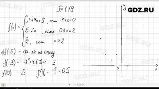 № 1.19- Алгебра 10-11 класс Мордкович