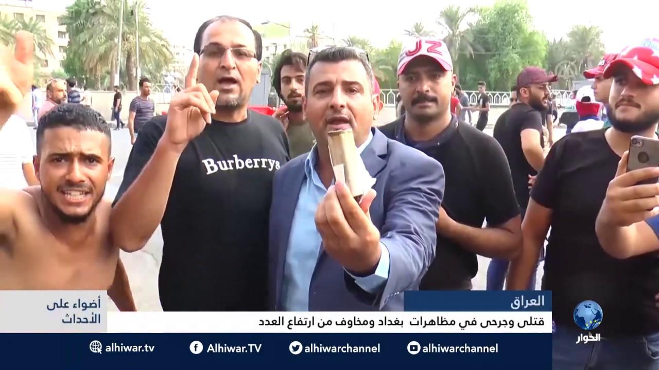 العراق - قتلى وجرحى في مظاهرات بغداد ومخاوف من ارتفاع العدد