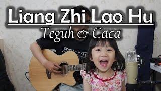 Liang Zhi Lao Hu Caca