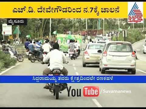 JDS Leader G T Deve Gowda Bike Rally in Mysore | Suvarna News