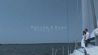 Максим & Маша | Wedding day | Николаев 2016