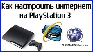 Как настроить интернет на Playstation 4 3 PS3 PS4 Wi-Fi Гайд Инструкция(Поддержать канал http://www.donationalerts.ru/r/doom1991 Комиксы покупаю тут http://www.labirint.ru/?p=12796 Группа VK http://vk.com/doomchannel ..., 2013-03-19T16:02:26.000Z)