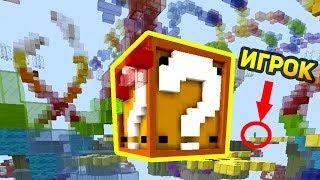 САМЫЙ ОГРОМНЫЙ ЛАКИ БЛОК! ВСЕ В ШОКЕ! - (Minecraft Sky Wars)