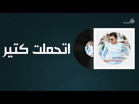 مصطفى كامل - اتحملت كتير / Mustafa Kamel - Ethamlt Kteer
