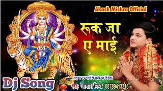 Akash Mishra(2018)Dj SonG रुक जा ना माई तनी Bhojpuri New Navratri Song