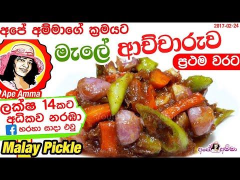 ම�ලේ ආච්ච�රුව   Malay pickle by Apé Amma(English Sub)