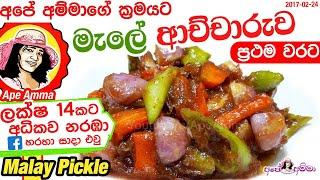 ✔ මැලේ ආච්චාරුව | Malay achcharu | Malay pickle by Apé Amma(English Sub)