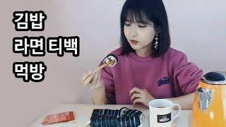 김밥과 라면티백 매운맛 먹방